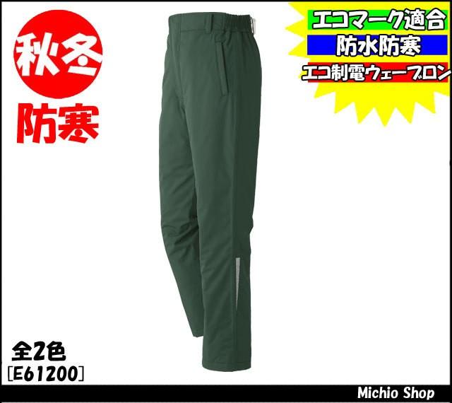 作業服 防寒服 防寒着 旭蝶繊維パンツ(ワンタック脇シャーリング)E61200大きいサイズ5L・6L ASAHICHO