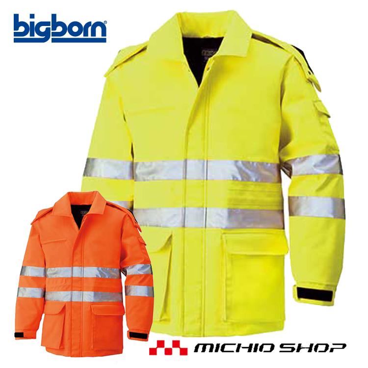 作業服 bigborn ビッグボーン コート 秋冬 防寒 高視認性安全服 8575 大きいサイズ4L・5L