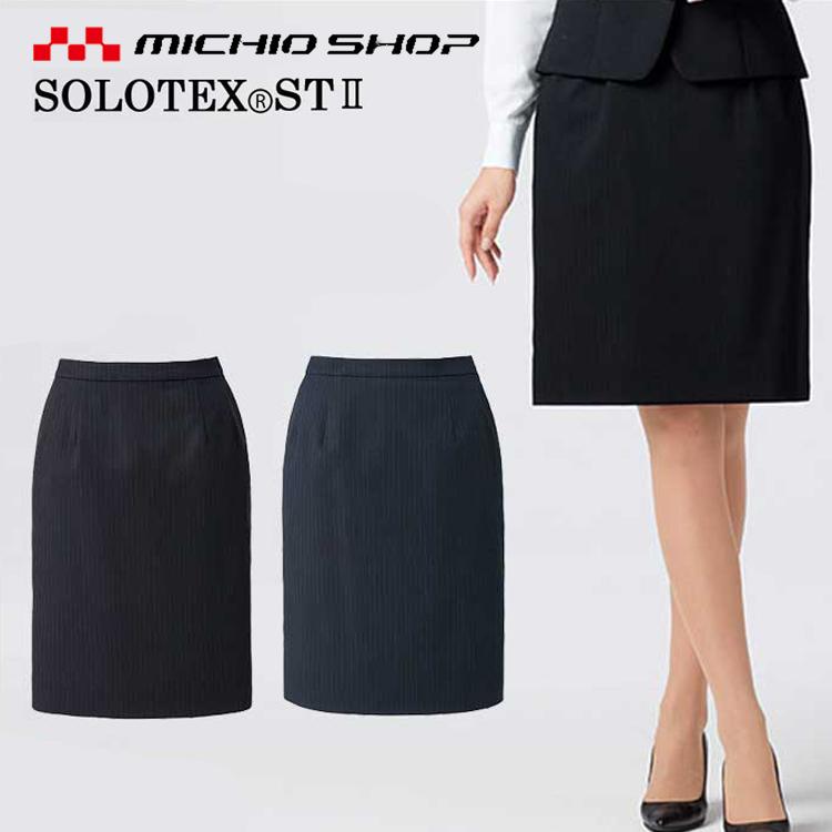 着るだけでスラリと見える 事務服 激安特価品 制服 ☆新作入荷☆新品 BONMAX LS2199 ボンマックスタイトスカート