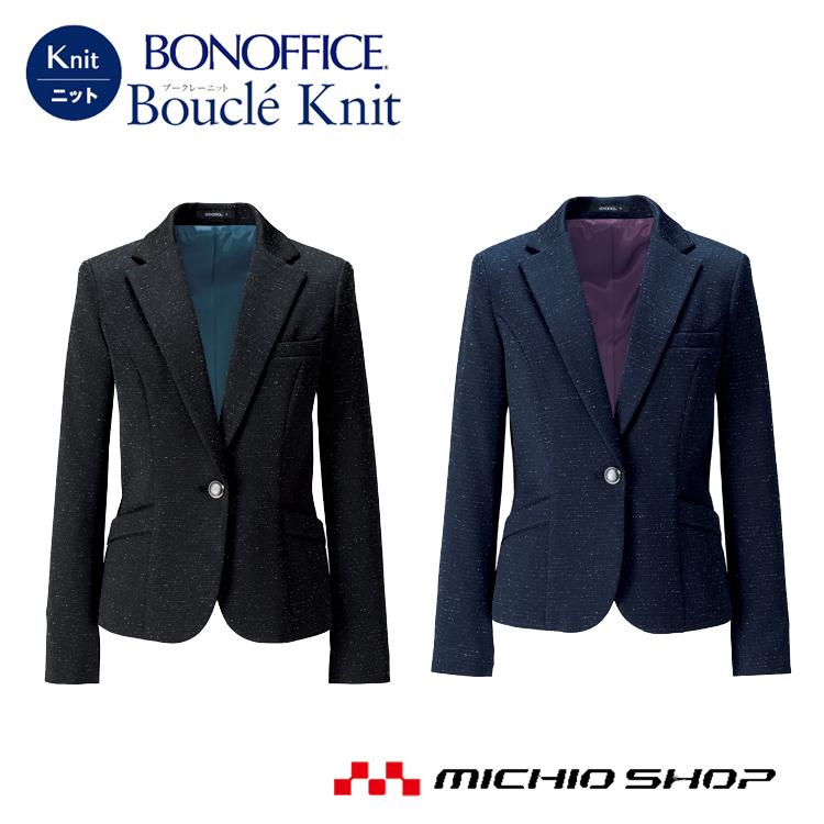 ニットならではの動きやすさや着心地の良さ 事務服 制服 BON ボンマックスジャケット AJ0257 大きいサイズ21号