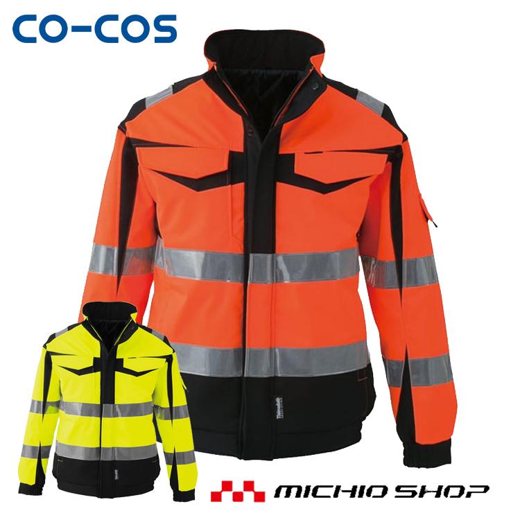 作業服 コーコス co-cos高視認性安全防水防寒ジャケット CS-2420