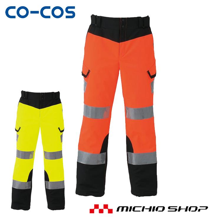 作業服 コーコス co-cos高視認性安全防水防寒パンツ CS-2425