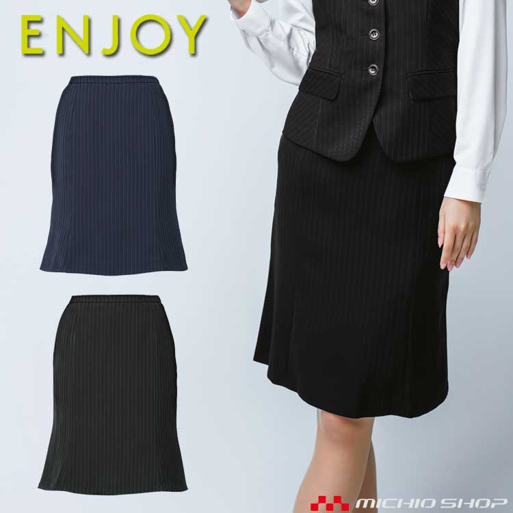 事務服 制服 ENJOY エンジョイ マーメイドラインスカート EAS647 ノルディスストライプ カーシーカシマ大きいサイズ23号