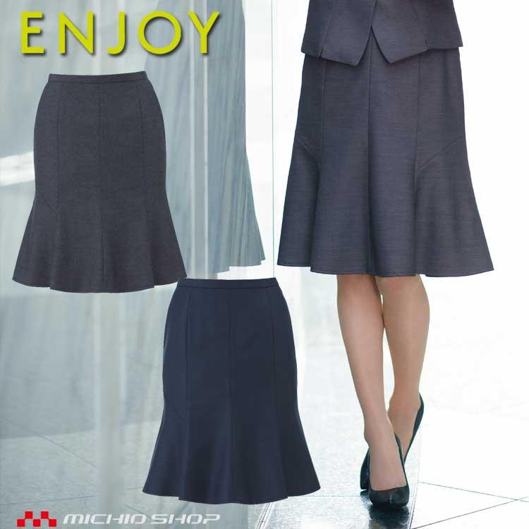 事務服 制服 ENJOY エンジョイ マーメイドラインスカート EAS681 スマートバーズアイ カーシーカシマ大きいサイズ23号
