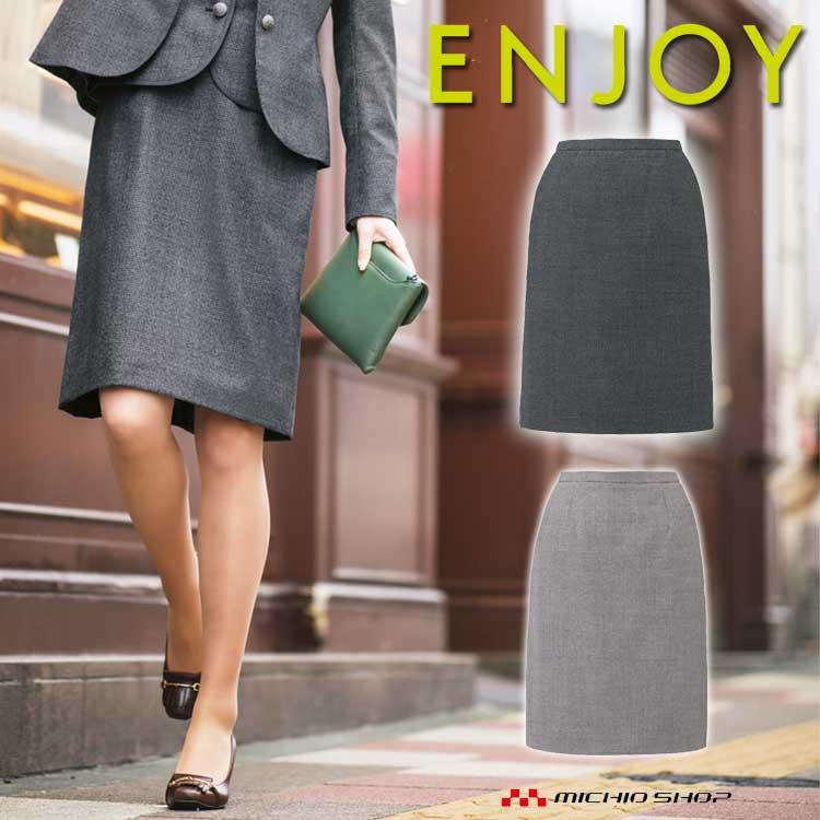 事務服 制服 ENJOY エンジョイ セミタイトスカート EAS720 メランジェ千鳥 カーシーカシマ大きいサイズ23号