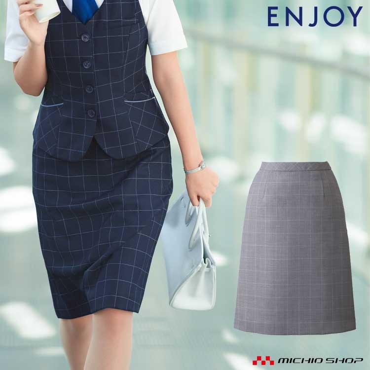 事務服 制服 enjoyAラインスカート ESS741 2019年春夏新作大きいサイズ23号