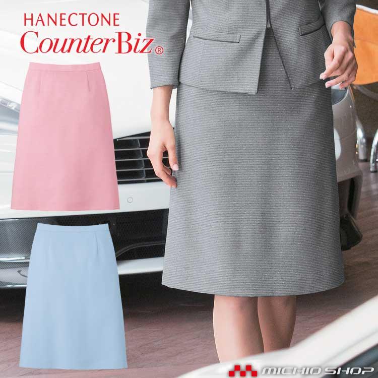 おもてなし制服 受付 ハネクトーンAラインスカート 9850 ストレッチミックスツイード