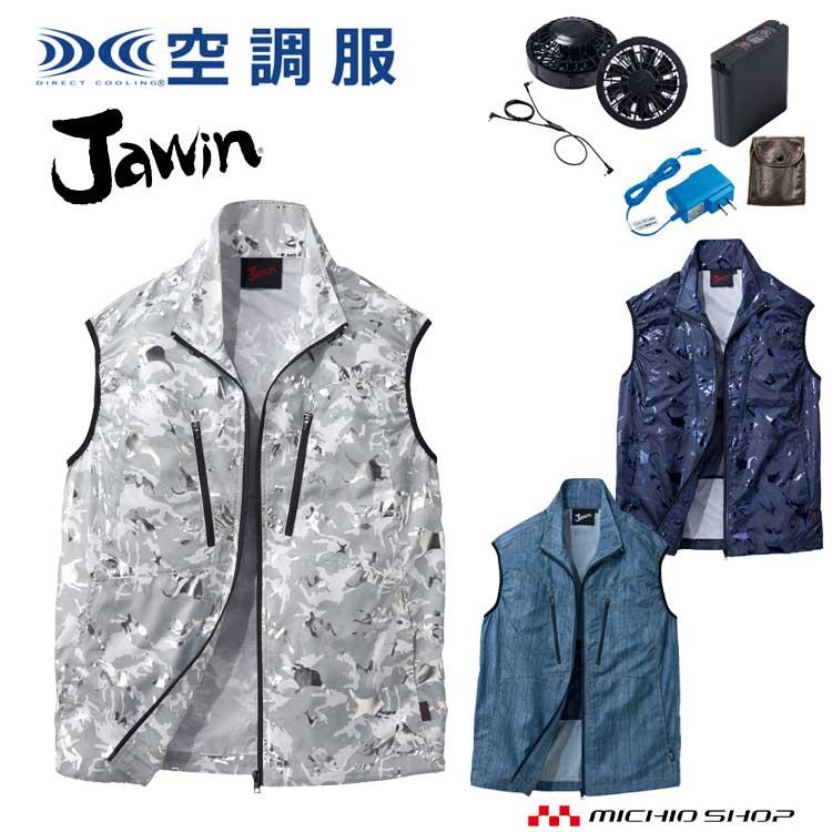 [4月末入荷先行予約]空調服 Jawin ジャウィンベスト・ファン・バッテリーセット 54060set