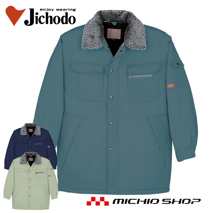 防寒服 防寒着 作業服 自重堂防寒コート 48153 大きいサイズ5L