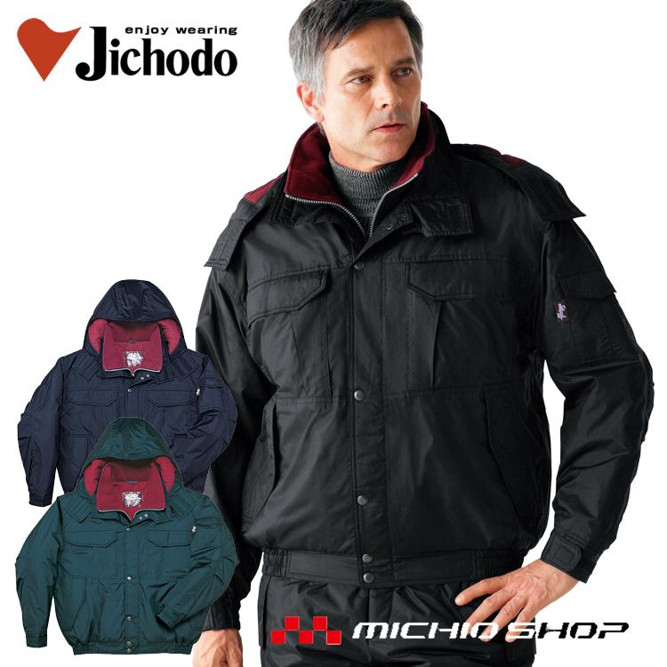 防寒服 防寒着 作業服 自重堂防水防寒ブルゾン 48160 大きいサイズ5L