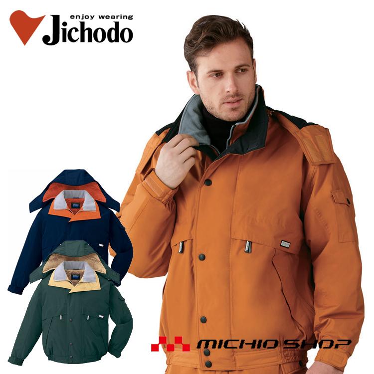 防寒服 防寒着 作業服 自重堂防水防寒ブルゾン 48230 大きいサイズ5L