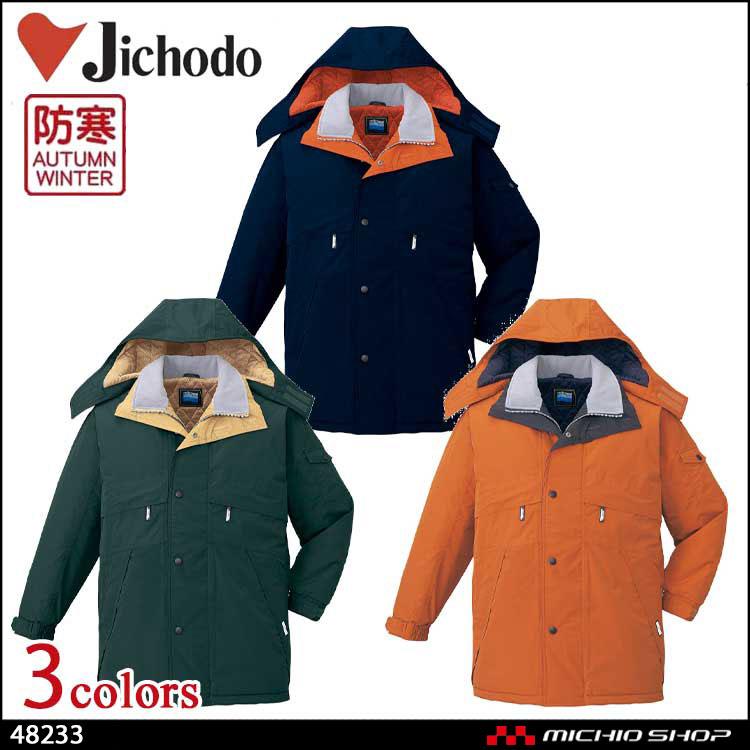 防寒服 防寒着 作業服 自重堂防水防寒コート 48233 大きいサイズ5L