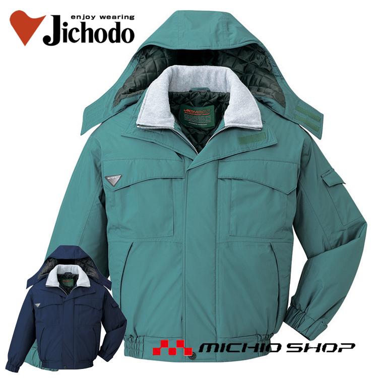 防寒服 防寒着 作業服 自重堂エコ防水防寒ブルゾン 48260 大きいサイズ5L