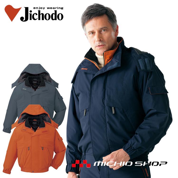防寒服 防寒着 作業服 自重堂防水防寒ブルゾン 48340 大きいサイズ5L