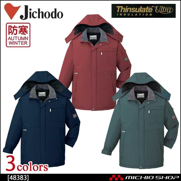 防寒服 防寒着 作業服 自重堂エコ防水防寒コート 48383 大きいサイズ5L