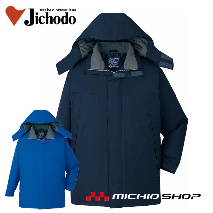 防寒服 防寒着 作業服 自重堂防水防寒コート 48433 大きいサイズ5L