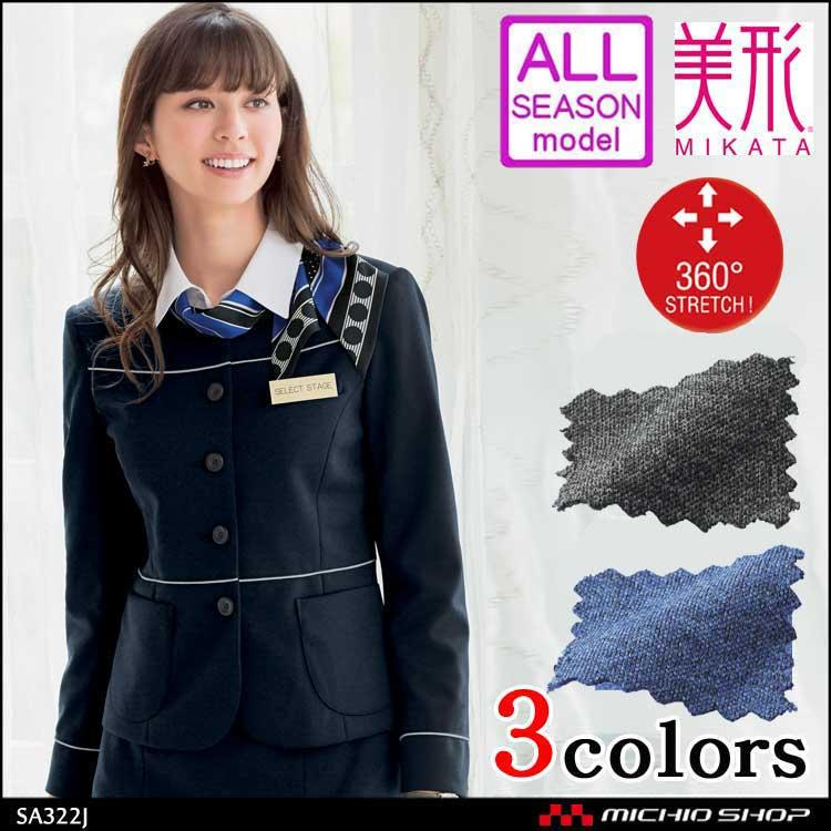 事務服 制服 SELECT STAGE 神馬本店美形ジャケット SA322J 大きいサイズ17号・19号