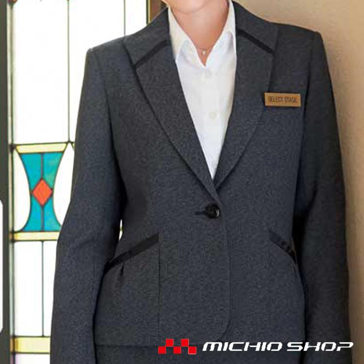 事務服 制服 セレクトステージ 神馬本店 美形ジャケット SA260J オフィスユニフォームスーツビジネスカジュアル事務服