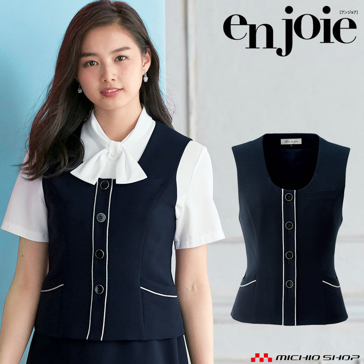 事務服 制服 en joie アンジョア ベスト 16600 大きいサイズ17号・19号
