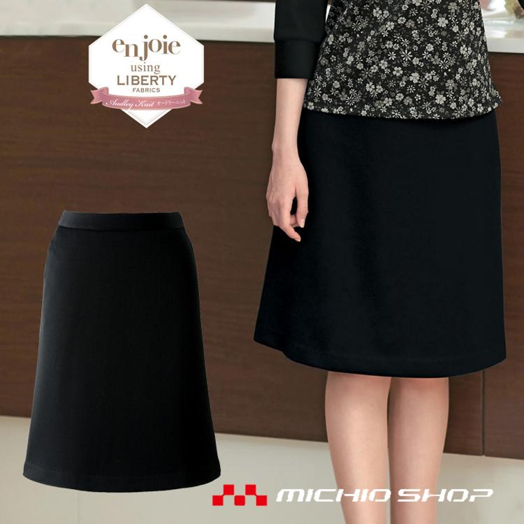 事務服 制服 en joie アンジョア Aラインスカート(55cm丈) 51853 大きいサイズ17号・19号