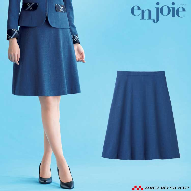 事務服 制服 en joie アンジョアフレアースカート(53cm丈) 56694 大きいサイズ21号~25号 2020年春夏新作
