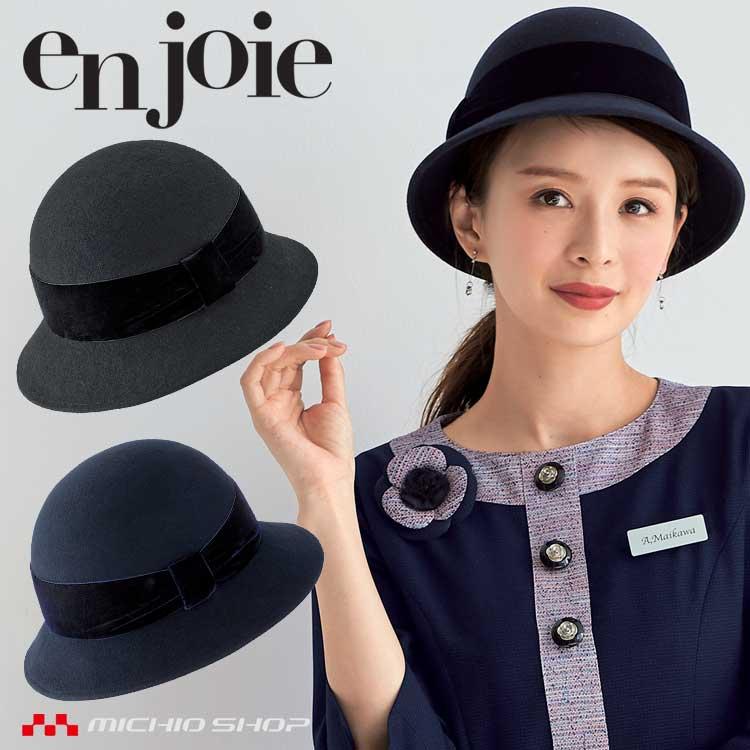 事務服 制服 en joie アンジョア 帽子 OP503