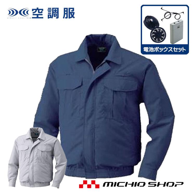 空調服 綿薄手フルハーネス仕様長袖ワークブルゾン・ファン・電池ボックスセット KU9055F1取り寄せ商品入荷目安10日