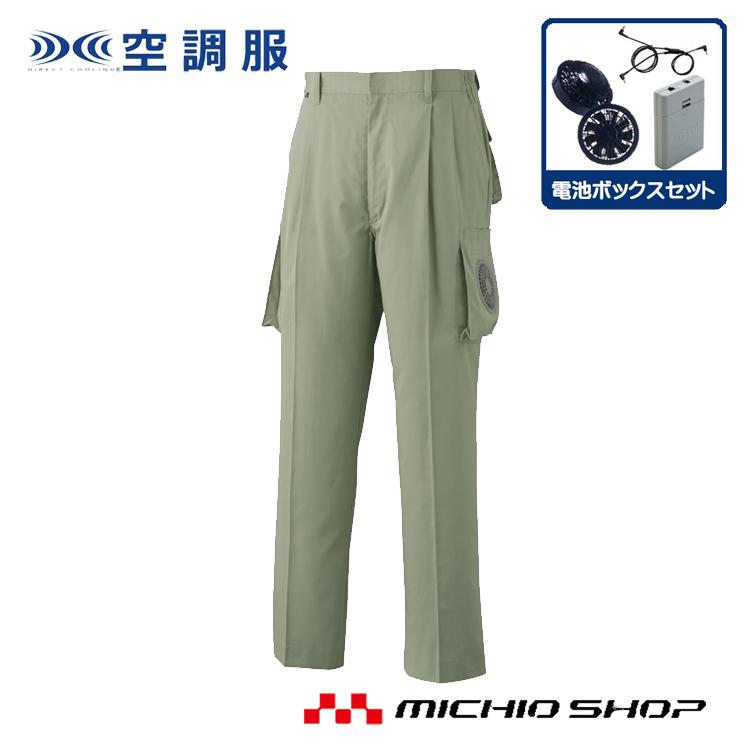 空調服 綿・ポリ混紡空調ズボン・ファン・電池ボックスセット KU90731取り寄せ商品入荷目安10日