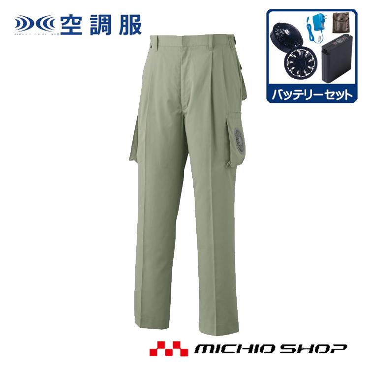 【フルセット】 空調服 綿・ポリ混紡空調ズボン・ファン・バッテリーセット KU90732取り寄せ商品入荷目安10日