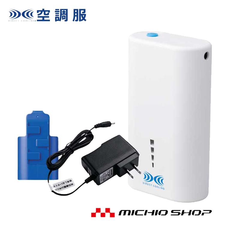 【フルセット】空調服 株式会社空調服リチウムイオン小型バッテリーセット LINANO1