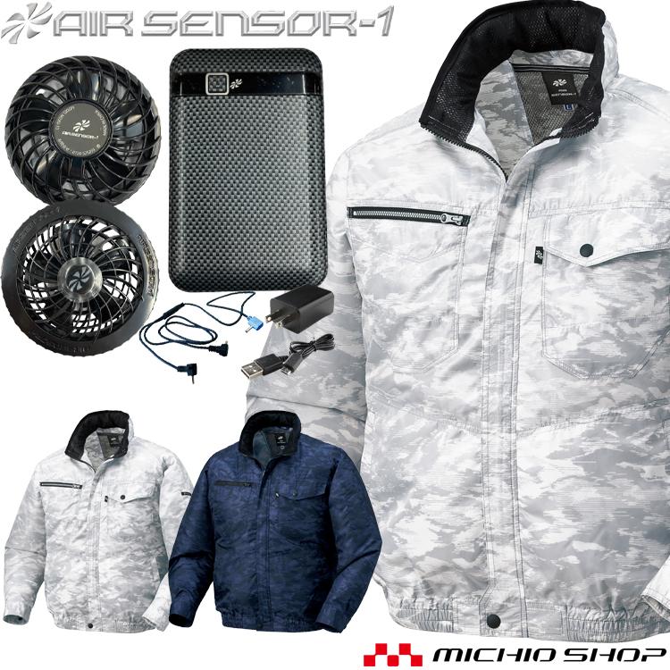 【フルセット】 空調服 クロダルマ エアセンサー1 迷彩長袖ジャンパー・ファン・バッテリーセット 258621