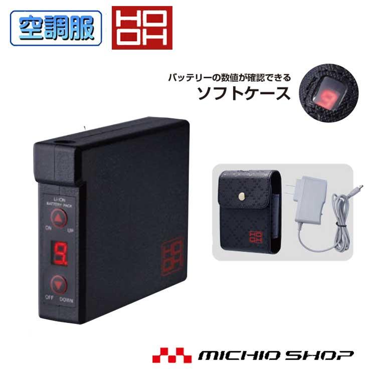 [即納]空調服 快適ウェア 村上被服バッテリーセット(バッテリー・充電器・ケース) V9101