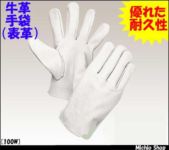 牛革手袋 働楽牛クレスト白革手袋(表革)10双 100W 大中産業作業手袋