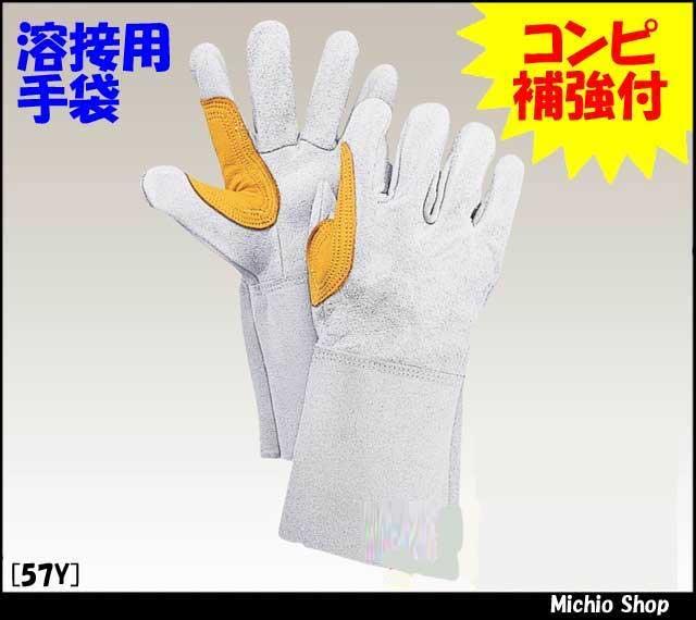 溶接用手袋 働楽床熔接コンピ補強付溶接手袋 10双57Y 大中産業作業手袋