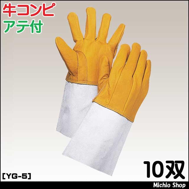 溶接用手袋 働楽牛コンピ5本指溶接手袋 10双YG-5 大中産業作業手袋