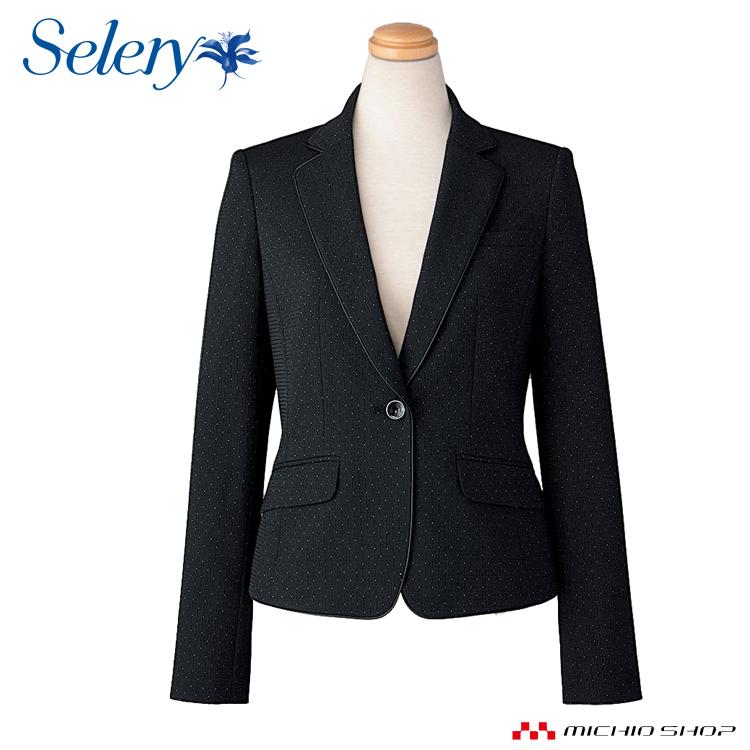 事務服 制服 SELERY セロリー ジャケット S-24530オフィスユニフォームスーツビジネスカジュアル事務服