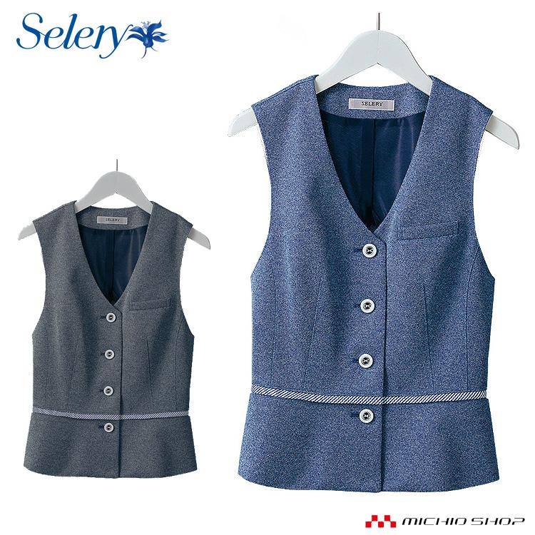 セロリー seleryベスト S-04040 S-04041