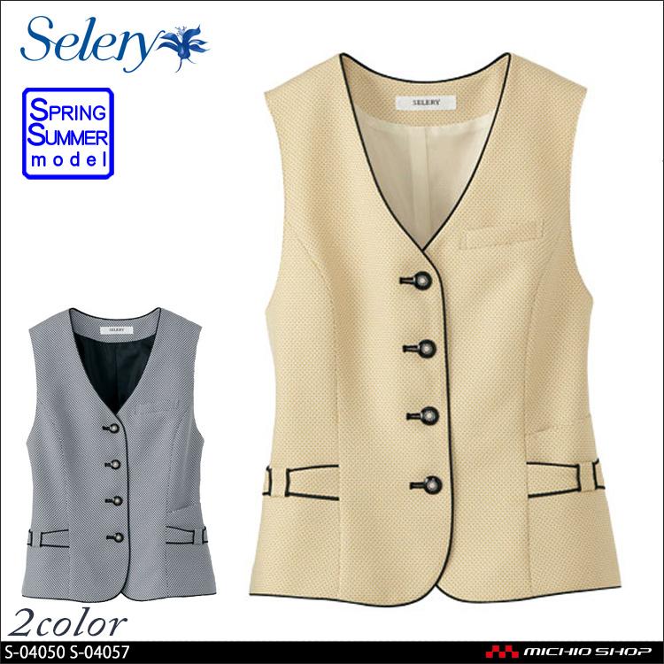 セロリー seleryベスト S-04050 S-04057 大きいサイズ21号・23号