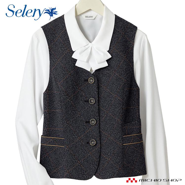 事務服 制服 セロリー seleryベスト S-04199 大きいサイズ21号・23号