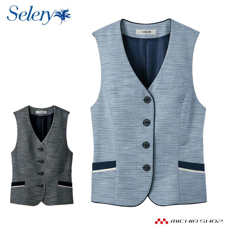 事務服 制服 セロリー seleryベスト S-04210 S-04212 大きいサイズ21号・23号