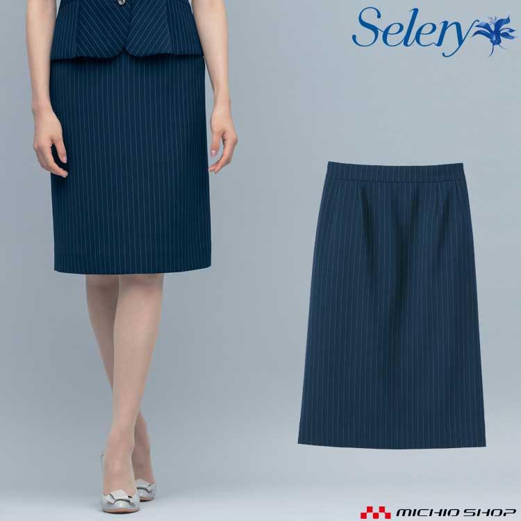 事務服 制服 セロリー selery タイトスカート S-12001 2020年春夏新作 大きいサイズ21号・23号