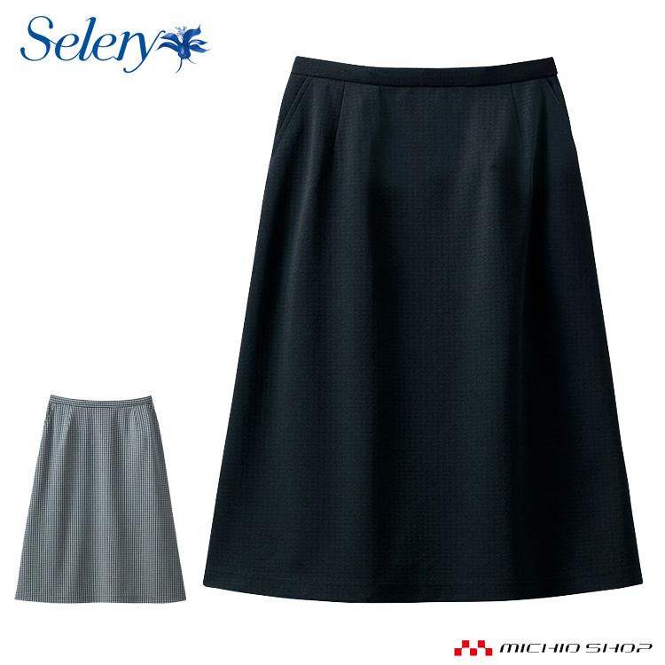 事務服 制服 selery セロリーAラインスカート(53cm丈) S-16500 S-16508 大きいサイズ21号・23号