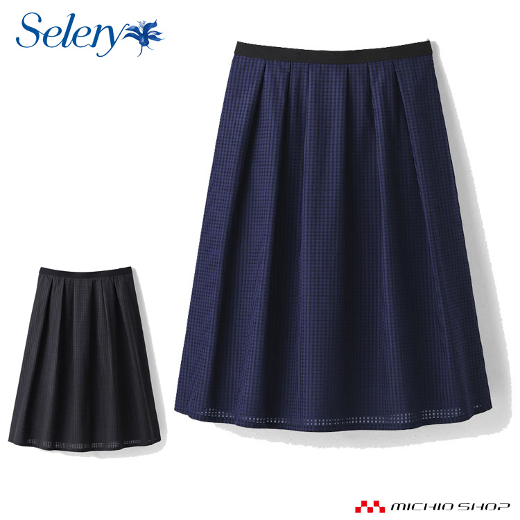 セロリー seleryタックスカート(55cm丈) S-16520 S-16521