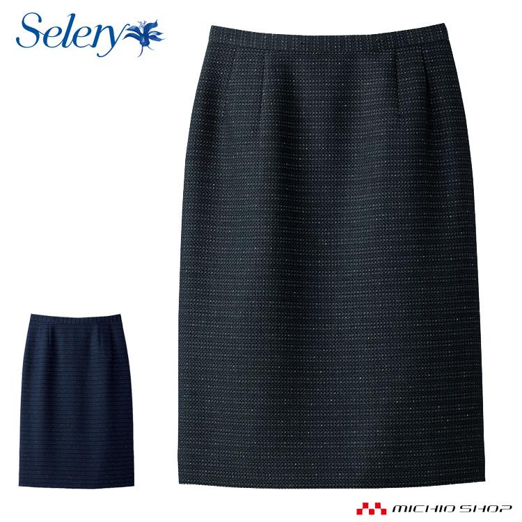 事務服 制服 セロリー seleryタイトスカート(52cm丈) S-16591 S-16599 大きいサイズ17号・19号