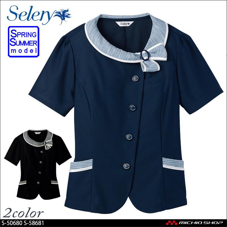 事務服 制服 セロリー seleryオーバーブラウス S-50680 S-50681 2018年春夏新作 大きいサイズ17号・19号