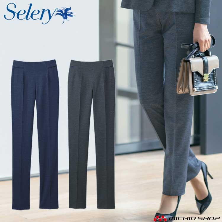 事務服 制服 セロリー selery パンツ S-50981 S-50989 2020年春夏新作 大きいサイズ17号・19号