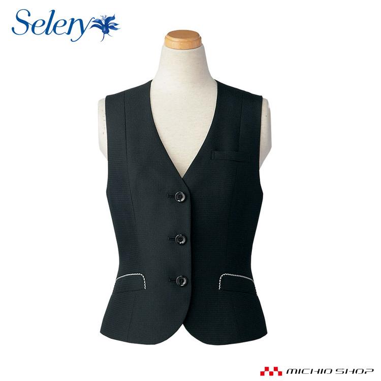 事務服 制服 SELERY(セロリー) ベストS-03430オフィスユニフォームスーツビジネスカジュアル事務服