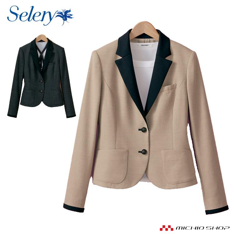 事務服 制服 SELERY セロリー ジャケット S-24600 S-24607 大きいサイズ17号・19号  オフィスユニフォームスーツビジネスカジュアル事務服