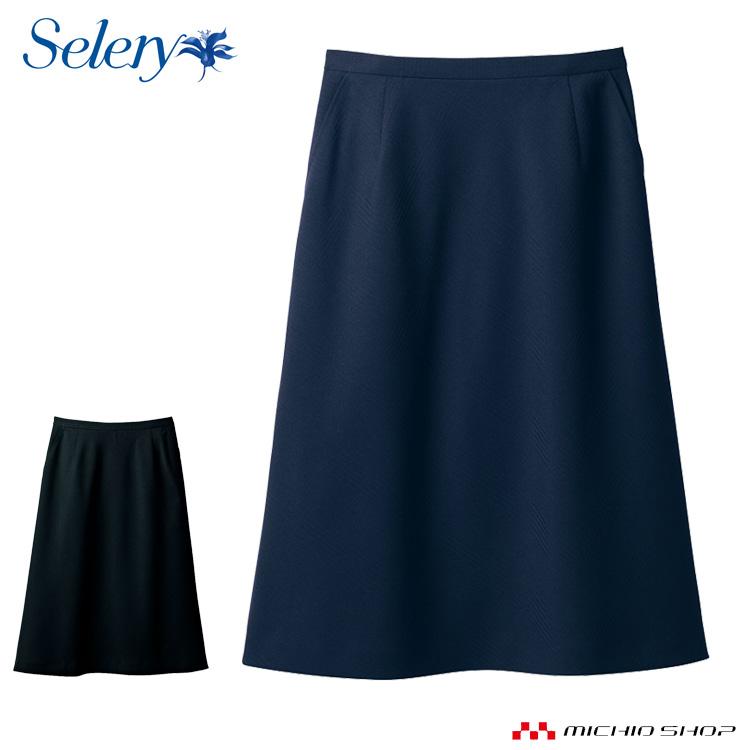 事務服 制服 セロリー seleryAラインスカート(56cm丈) S-16940 S-16941 2019年秋冬新作 大きいサイズ21号・23号