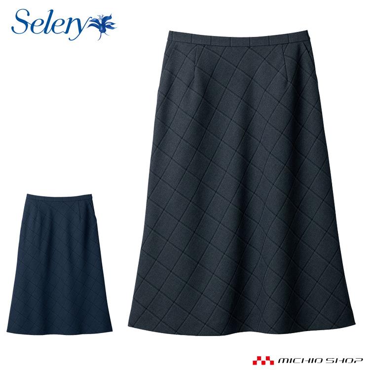 事務服 制服 セロリー selery Aラインスカート(56cm丈) S-16961 S-16969 2019年秋冬新作 大きいサイズ21号・23号